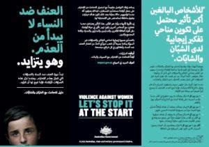 Brochure - Arabic