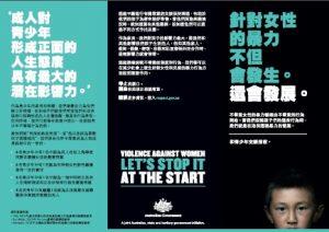 Brochure - Cantonese