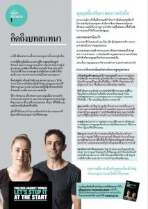 Conversation guide 1 - Thai cover image