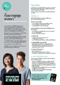 Conversation guide 2 - Thai cover image