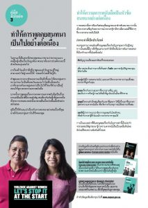 Conversation guide 3 - Thai cover image