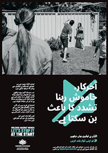 urdu-poster-cover